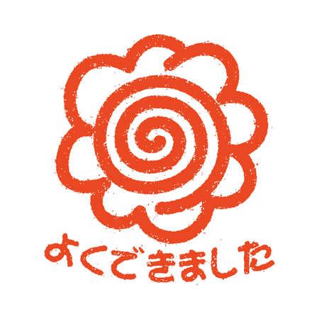 花丸スタンプ イラスト (翼 Dekimashita)
