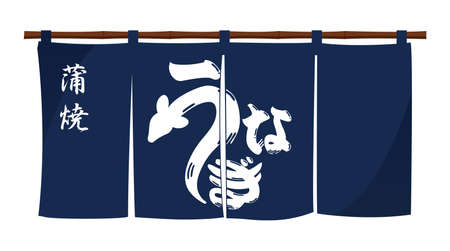 Japanese eel restaurant traditional entrance curtain (original design).