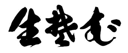 Japanese soba noodles (buckwheat noodles) restaurant traditional logo (original)