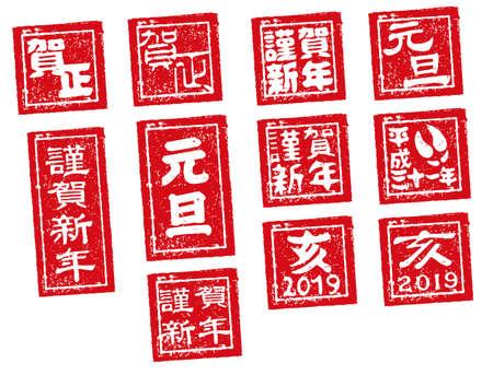 new year stamp illustration set for 2019 일러스트