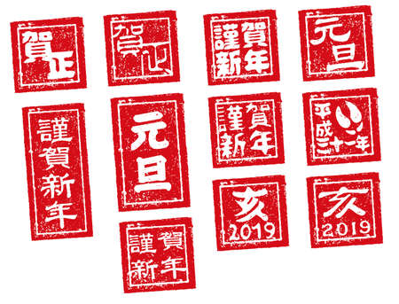 new year stamp illustration set for 2019