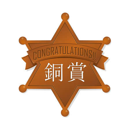 ranking medal icon / bronze (sheriff badge). Japanese version. Translation: Bronze prize.
