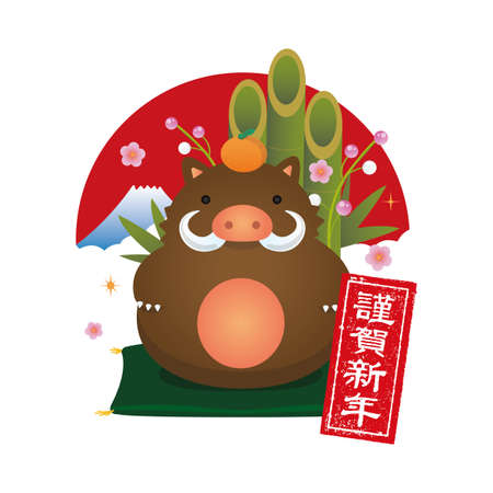 New years wild boar ornament illustration and with new years decoration  Kinga-shinnen
