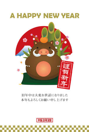 2019 New year's greeting card /wild boar parent and children ornament.