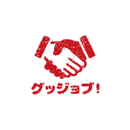 rubber stamp icon (for teachers using at school) Japanese version / translation: Good job!