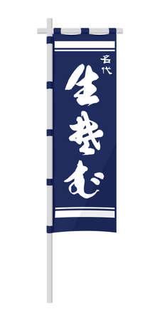Japanese soba noodles (buckwheat noodles) restaurant vertical flag (banner) illustration.