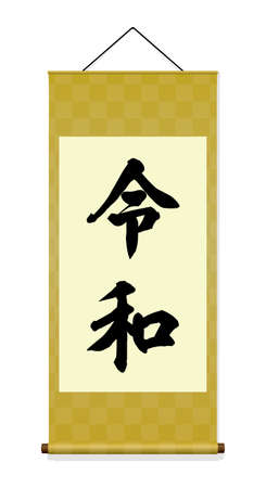 Japanese hanging scroll illustration (gold). Translation: Reiwa (Japanese new era name) Illustration