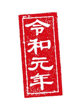 Japanese new era stamp icon. translation: Reiwa-gannen (japanese new era name).