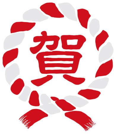 Japanese shimenawa (sacred straw rice festoon) vector illustration  red and white stripes.