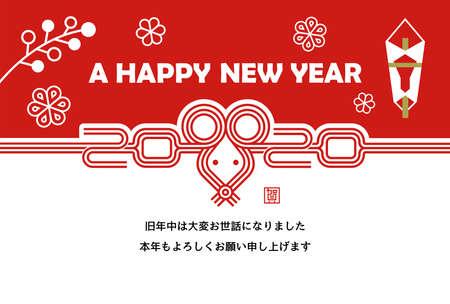 New year greeting card (2020) template illustration. Japanese mizuhiki (traditional decorative cord) mouse face. Ilustracja