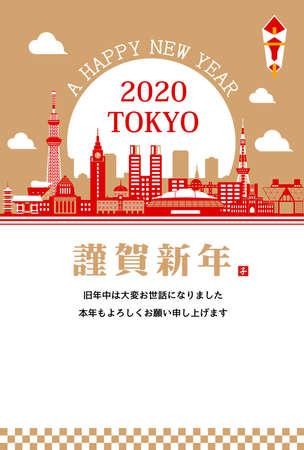 2020 new year card template illustration . Tokyo landmark landmark landmark s  with text space