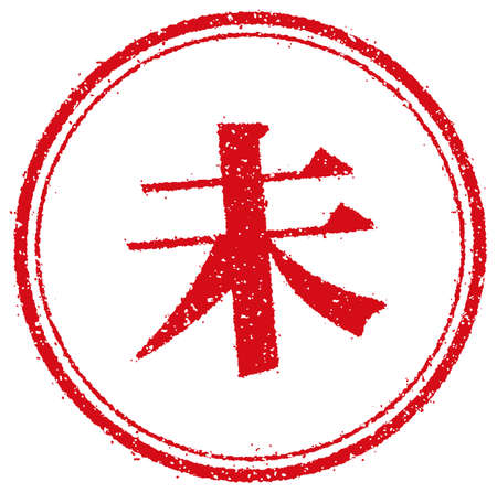 Japanese kanji (chinese character) round illustration stamp for business use etc. / Mi ( translation: yet not yet )