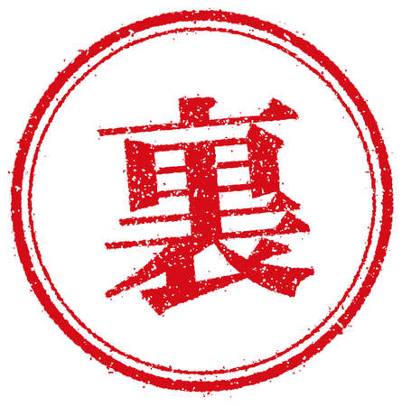 Japanese kanji (chinese character) round illustration stamp for business use etc. / Ura (translation: back, behind)