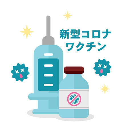 Covid-19 (coronavirus) vaccine cartoon vector illustration / Japanese