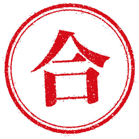 Rubber stamp illustration for Japanese business | pass, OK