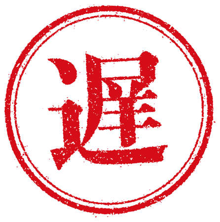Rubber stamp illustration for Japanese business | late, delay 向量圖像