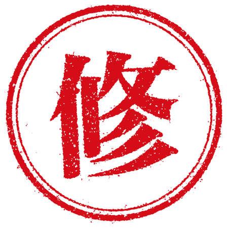 Rubber stamp illustration for Japanese business | fix, redo