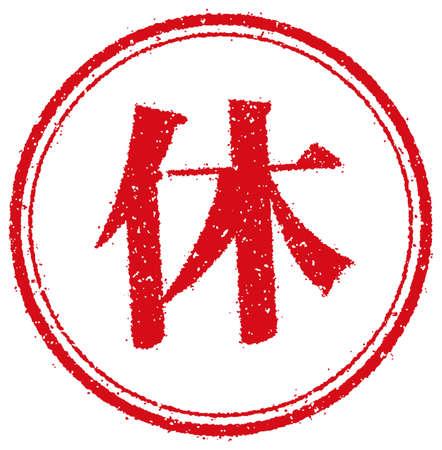 Rubber stamp illustration for Japanese business | rest, stop 向量圖像