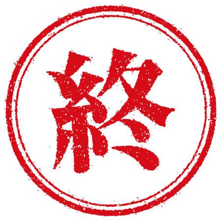 Rubber stamp illustration for Japanese business | finish, done 向量圖像