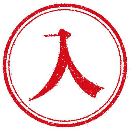 Rubber stamp illustration for Japanese business | entry, enter