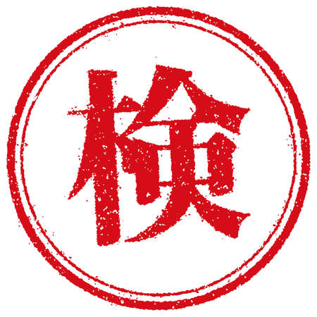 Rubber stamp illustration for Japanese business | inspected, checked