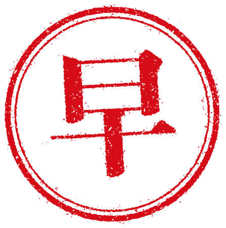 Rubber stamp illustration for Japanese business | early, speedy, quick 向量圖像