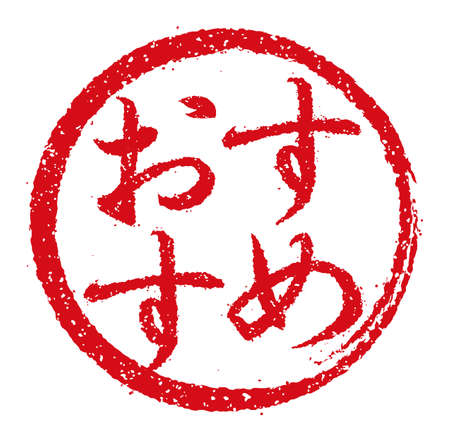 Rubber stamp illustration often used in Japanese restaurants and pubs | recommendation