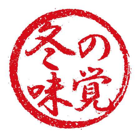Rubber stamp illustration often used in Japanese restaurants and pubs | winter food 向量圖像