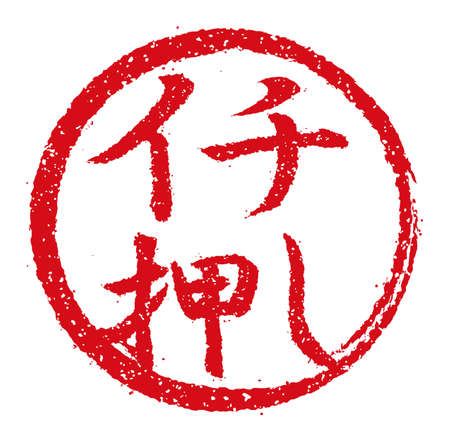 Rubber stamp illustration often used in Japanese restaurants and pubs   Top recommendation