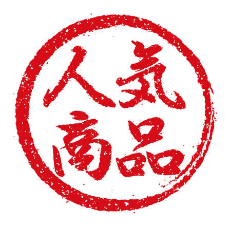 Rubber stamp illustration often used in Japanese restaurants and pubs   Very popular 矢量图像