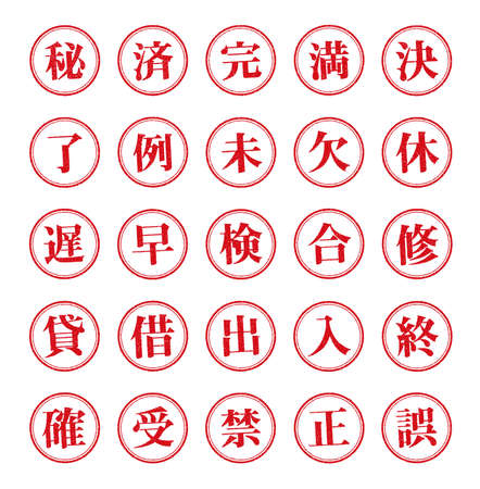 Rubber stamp illustration set for Japanese business ( One kanji character series )