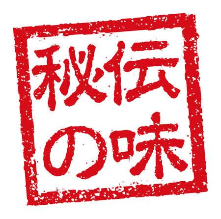 Rubber stamp illustration often used in Japanese restaurants and pubs | Secret recipe