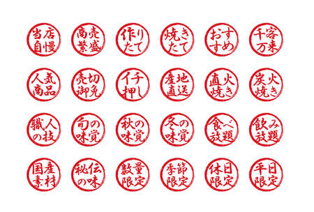Rubber stamp illustration set often used in Japanese restaurants and pubs