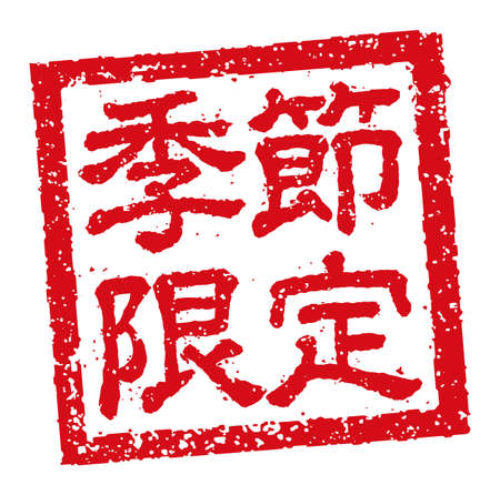 Rubber stamp illustration often used in Japanese restaurants and pubs | Seasonal 向量圖像