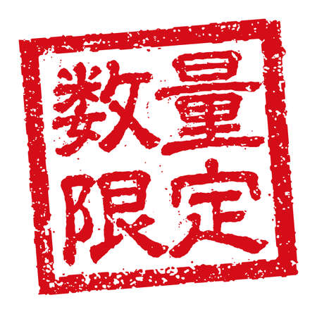 Rubber stamp illustration often used in Japanese restaurants and pubs | limited