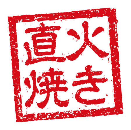 Rubber stamp illustration often used in Japanese restaurants and pubs | roast