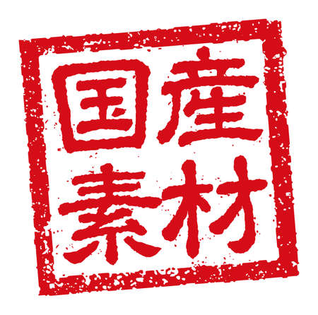 Rubber stamp illustration often used in Japanese restaurants and pubs | Domestic ingredients