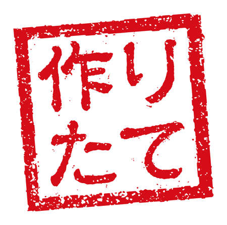 Rubber stamp illustration often used in Japanese restaurants and pubs | fresh 向量圖像
