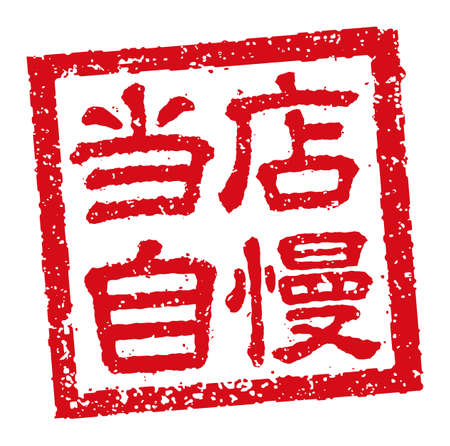 Rubber stamp illustration often used in Japanese restaurants and pubs | our specialty