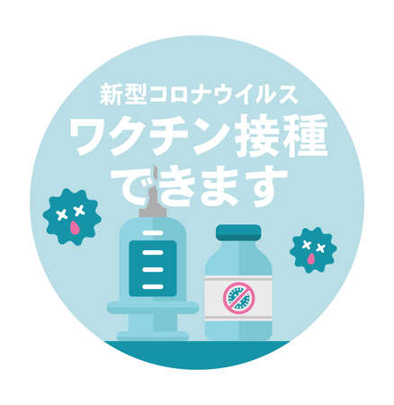 """Covid-19 (coronavirus) vaccine available here�  mark illustration / Japanese"