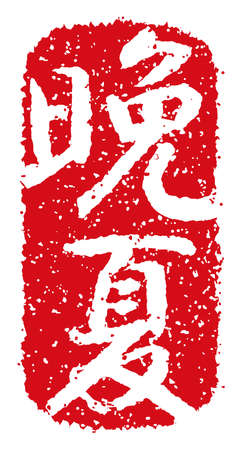 Rubber stamp vector illustration  ( Japanese traditional summer greeting word ) 向量圖像