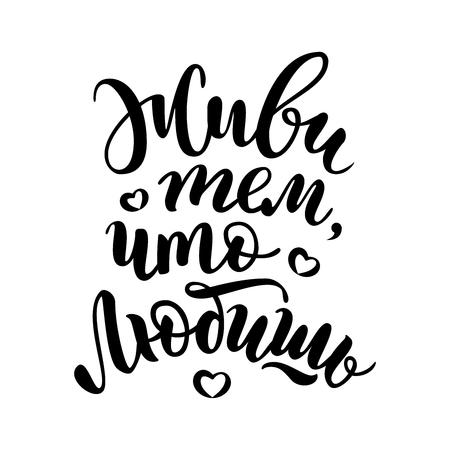 Fais ce que tu aimes. Carte en russe. Calligraphie moderne de brosse. Lettrage dessiné avec un c?ur isolé sur fond blanc. Illustration vectorielle Conception pour impression t-shirt, tasse, affiche, carte, bannière Banque d'images - 92934440
