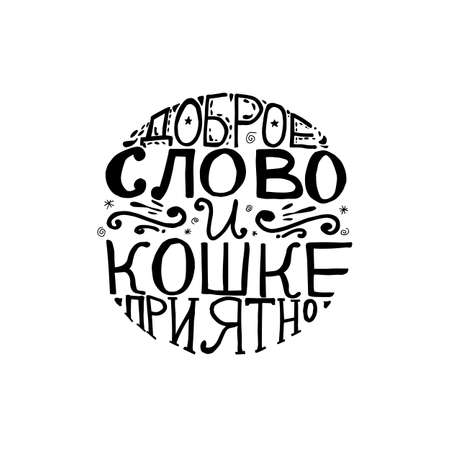 warmly: Russian proverb. Cyrillic lettering. A word warmly said gives comfort even to a cat. Vector