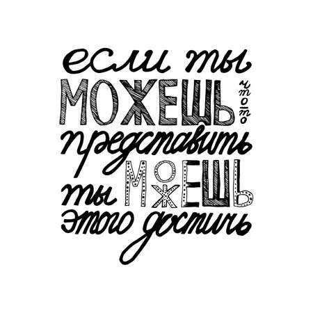 proverb: Russian proverb. Cyrillic lettering. If you can imagine - you can achieve this. Vector Illustration