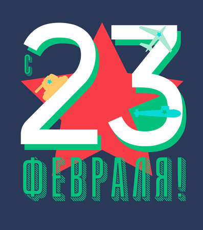 23 February Greeting for banner, card, print. Russian holiday. Fatherland Defender Day calligraphy. Vector
