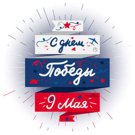 9 May Banner And Victory Day Greeting. Russian Holiday. Vector