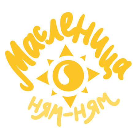 Shrovetide Lettering With Sun for banner, greeting card and print. Russian holiday. Maslenitsa calligraphy. Illustration