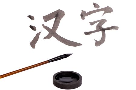 Chinese characters - ancient art of writing, using ink and brush. Chinese words means HanZi, Chinese language.