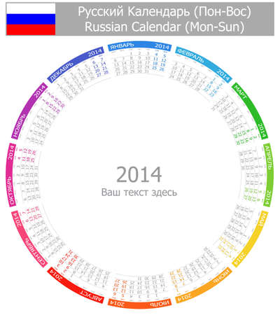 2014 Russian Circle Calendar Mon-Sun Stock Photo - 17180949