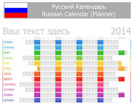2014 Russian Planner Calendar with Horizontal Months Stock Photo - 17180977